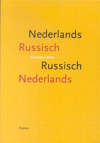 Nederlands-russisch/russisch-nederlands woordenboek - Drenjasowa, T.N.