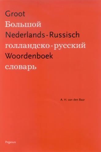 Groot nederlands - russisch woordenboek - Baar, A.H. Van Der