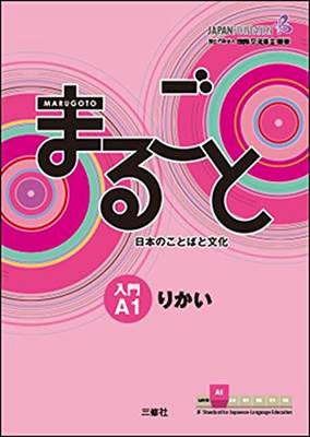 9783875487084 - Marugoto: Japanese language and culture. Starter A1 Rikai