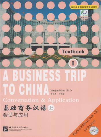 9787561914540 - A business trip to china: conversation and application: v. 1 : textbook and