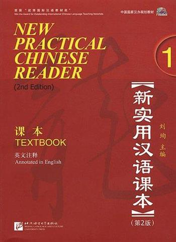 9787561926239 - New practical chinese reader