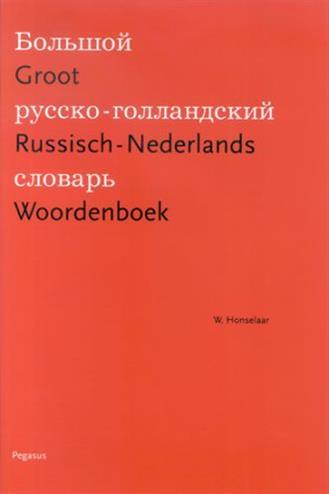 Groot russisch-nederlands woordenboek - Honselaar, W.