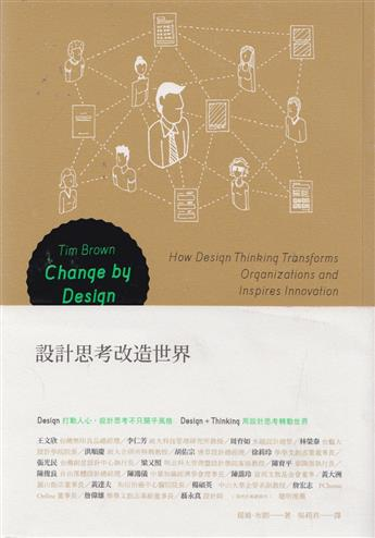 9789570836554 - Change by Design (Chinese edition)